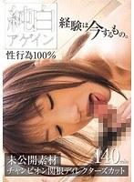 未公開素材チャンピオン関根ディレクターズカット純白アゲイン性行為100% ダウンロード