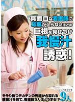 真面目な看護師に尿瓶が入らないほどの巨根を見せつけ我慢汁誘惑! ダウンロード