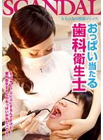 おっぱい当たる歯科衛生士 ダウンロード