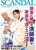 (h_254cand00121)[CAND-121]田舎に嫁いだ漁師妻は欲求不満でスゴ淫です! ダウンロード