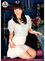 美味しい女子アナ 2 前田陽菜 ダウンロード