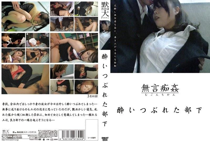 酔いつぶれた部下 vol.2