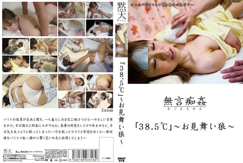 「38.5℃」 ~お見舞い狼~ vol.2
