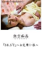 無言痴姦 「38.5℃」 〜お見舞い狼〜