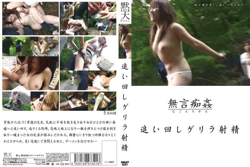 追い回しゲリラ射精 vol.2