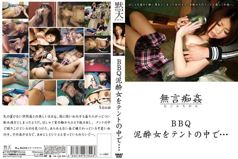 BBQ泥酔女をテントの中で… vol.2