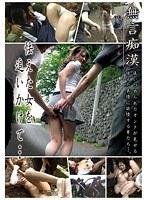 (h_254dmat00075)[DMAT-075]Silent M****tation. Chasing After Frightened Girls Download