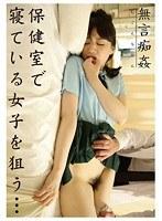 無言痴姦 保健室で寝ている女子を狙う… ダウンロード