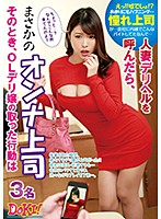 人妻デリヘルを呼んだら、まさかのオンナ上司 そのとき、OLデリ嬢の取った行動は h_254doki00004のパッケージ画像