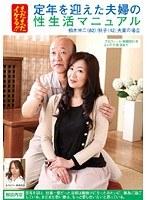まだまだイケる!!定年を迎えた夫婦の性生活マニュアル 柏木伸二/秋子夫妻の場合 ダウンロード