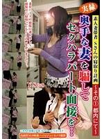 素人妻帯者 Sさんの寝取り計画 〜その1 都内にて〜 奥手な妻を騙してセクハラパート面接を… ダウンロード