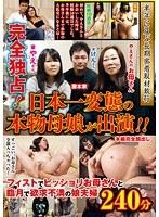 完全独占!日本一変態の本物母娘が出演!!フィストでビッショリお母さんと臨月で欲求不満の娘夫婦240分 ダウンロード