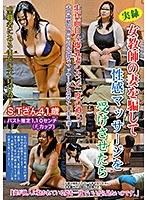 h_254fufu00164[FUFU-164]女教師の妻を騙して性感マッサージを受けさせたらS.Tさん41歳