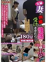 (h_254fufu00202)[FUFU-202]妻に内緒で性感マッサージを受けさせたら… ダウンロード