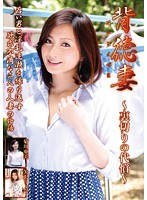 背徳妻 〜裏切りの代償〜 菊川亜美 矢沢りょう ダウンロード