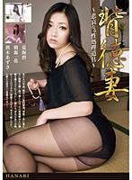 HNB-084 背徳妻 ~悲哀なる性処理道具~