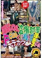 巨乳OL盗撮部屋 Fcupくびれボディのモテカワ娘 理恵子chan 19才 ダウンロード
