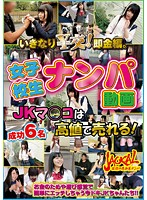 いきなり¥交!即金編。JKマ●コは高値で売れる!女子校生ナンパ動画 ダウンロード