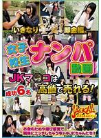 JCKL-155 いきなり¥交!即金編。JKマ●コは高値で売れる!女子校生ナンパ動画
