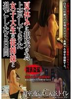 夏休みに観光の為上京してきた女子大生の従姉妹と過ごした5日間 ダウンロード