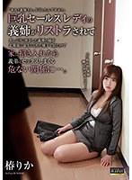 (h_254kir00044)[KIR-044]巨乳セールスレディの義姉がリストラされて 椿りか ダウンロード