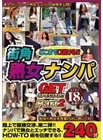 どこまで口説ける!?街角熟女ナンパGET SPECIAL!!part2 240分 ダウンロード
