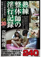 熟練整体師の淫行記録DX 240分 プロの猥褻施術で寝取られる人妻達20名!! ダウンロード