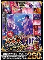 瞳れん 日米狂乱!! 超高級六本木VIP専用ショークラブ260分 SEXYショーガール9名