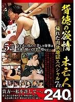 背徳の欲情 未亡人 穢れた肉欲地獄スペシャル 240分 7名 ダウンロード