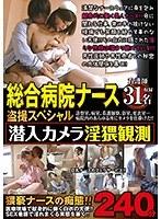 総合病院ナース盗撮スペシャル 潜入カメラ淫猥観測240分 看護師31名 ダウンロード