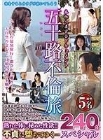 五十路不倫旅スペシャル240分 ダウンロード