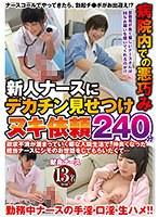 (h_254mgdn00162)[MGDN-162]病院内での悪巧み 新人ナースにデカチン見せつけヌキ依頼 240分 ダウンロード