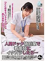 「ここはそういうトコロじゃありませんので…」 人間ドック特別室で看護師にイタズラしたら… h_254moko00019のパッケージ画像