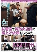 試着室で美熟女店員に裾上げ依頼をしてみた… h_254moko00026のパッケージ画像