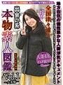 全国津々浦々 出会い系 本物素人図鑑 vol.1~人妻編~