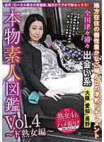 全国津々浦々 出会い系 本物素人図鑑 vol.4 〜ド熟女編〜 ダウンロード