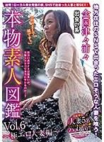 本物素人図鑑シリーズ動画
