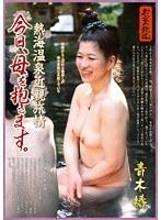 熱海温泉近親旅情 今日、母を抱きます。青木椿