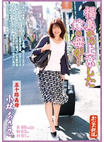 福島から上京した嫁の母が… 五十路義母 小林あさみ ダウンロード