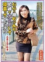 おらの母ちゃんを尼崎でナンパして寝盗ってください 兵庫の五十路妻 宮園とわ子 ダウンロード