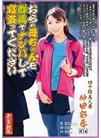 OFKU-027 おらの母ちゃんを群馬でナンパして寝盗ってください 四十路美人妻 仲田彩香
