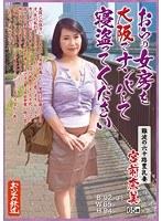 おらの女房を大阪でナンパして寝盗ってください 難波の六十路豊乳妻 宮前奈美65歳 ダウンロード