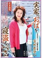 実家のおばを寝盗るべさ 甲府の100cm爆乳叔母 富岡亜澄62歳 ダウンロード