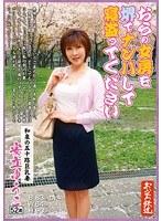 おらの女房を堺でナンパして寝盗ってください 和泉の五十路巨乳妻 安立ゆうこ52歳 ダウンロード