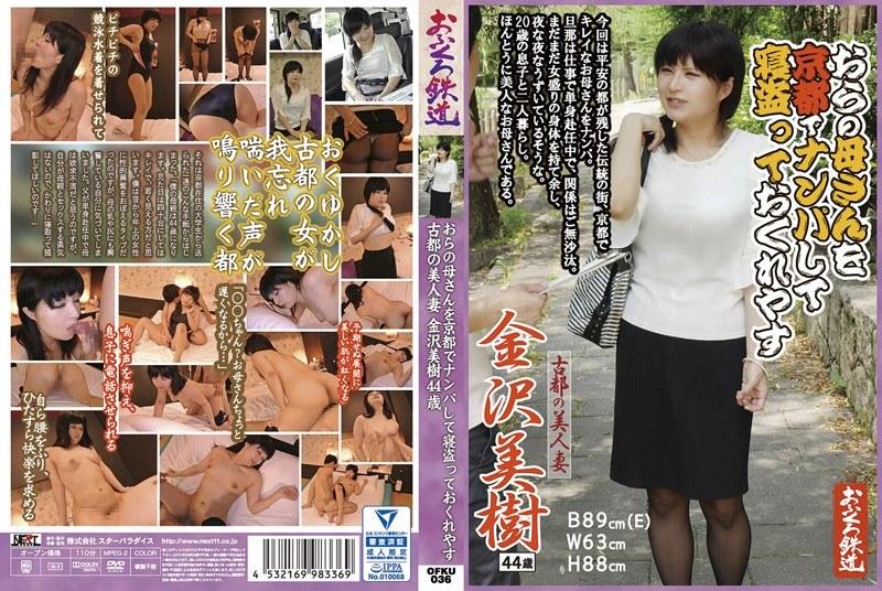 おらの母さんを京都でナンパして寝盗っておくれやす 古都の美人妻金沢美樹44歳 パッケージ