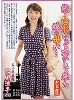 続・山形から上京して来た嫁の母が…五十路義母 隅田涼子 ダウンロード
