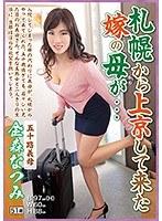 札幌から上京して来た嫁の母が…金森なつみ51歳 ダウンロード