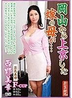 岡山から上京した嫁の母が…巨乳義母 西野美幸 41歳 ダウンロード