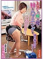 上京した嫁の母のHなハプニングを目の当たりにして…岐阜の義母 春日亜紀52歳 ダウンロード