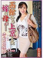 函館から上京した嫁の母が…美人義母 平岡里枝子43歳 ダウンロード